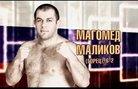 Магомед Маликов преди M-1 Grand Prix 2013
