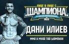 Лице в лице с шампиона: Даниел Илиев пред камерата на MMA.BG