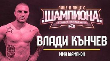 ММА боецът Владислав Кънчев в 'Лице в лице с шампиона'