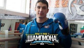 Лице в лице с шампиона: Петър Белберов