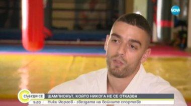 Николай Йоргов - Шампионът, който никога не се отказва