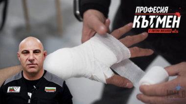 Професия кътмен - бинтоване на ръцете на професионалните бойци