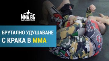 Удушаване с крака при контра на събаряне в ММА