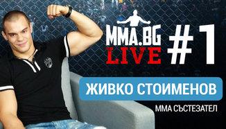 MMA.BG Live #1 - Живко Стоименов