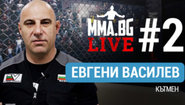 MMA.BG Live #2 - Евгени Василев (кътмен)