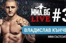 MMA.BG Live #3 - Владислав Кънчев (ММА боец)