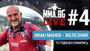 MMA.BG Live #4 - Иван Манев - Железния (олимпийски състезател)