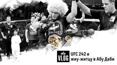 MMA.BG vlog: UFC 242 и жиу-житцу в Абу Даби