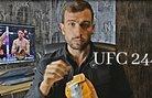 UFC 244: Ето Какво се Случи!