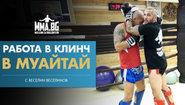 Работа в клинч в муай тай с Веселин Веселинов