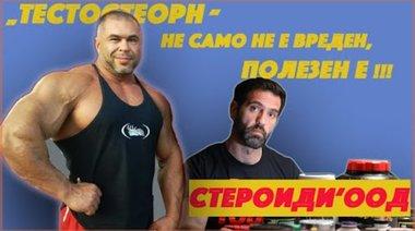 Проект 'Стероиди ООД' - еп.1 Митко Димитров ( Скъсяват ли живота Анаболните субстанции?)