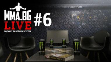 MMA.BG Live #6 - Реализмът в залата и на улицата / спорт или изкуство / бокс с голи ръце
