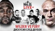 MMA.BG Live #8 - Боксьори и ММА бойци анализират Уайлдър срещу Фюри