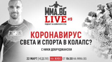 MMA.BG Live #9 - Коронавирус