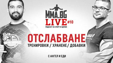 MMA.BG Live #10: Всичко за отслабването
