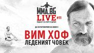 MMA.BG Live #11: 'Леденият човек' Вим Хоф и неговия метод