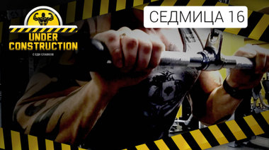 Under Construction #седмица 16: Съвети при застой в отслабването