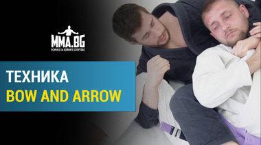 Техника 'bow and arrow' в жиу-житцу