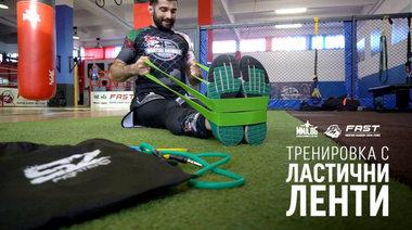 Обща кондиционна тренировка с ластични ленти