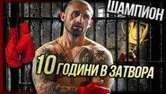 От златото до ЗАТВОРА ...и обратно - историята на Григор Саруханян