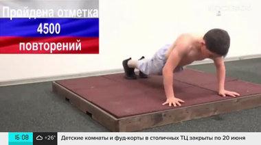10-годишно дете от Русия направи 5713 лицеви опори