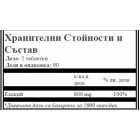 4+ Nutrition CA+ 90 капсули
