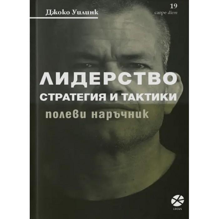 Джоко Уилинк: Лидерство - стратегия и тактики / книга