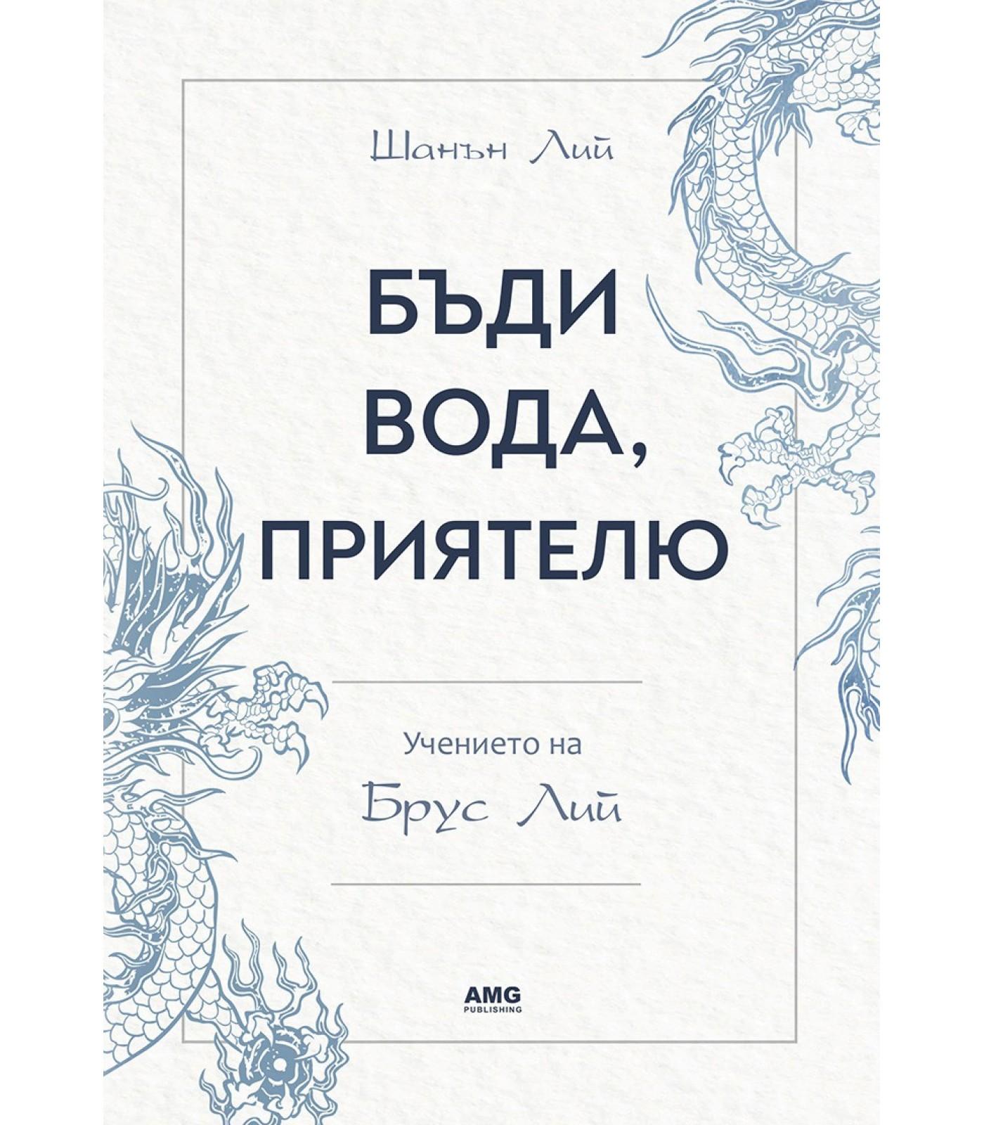 Бъди вода, приятелю - Учението на Брус Лий / книга