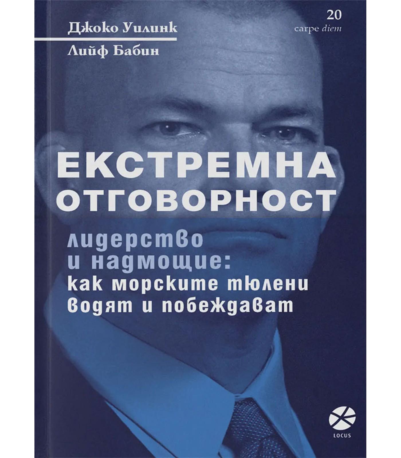 Джоко Уилинк: Екстремна отговорност / книга
