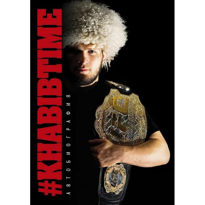 KHABIBTIME - книга-автобиография на Хабиб Нурмагомедов