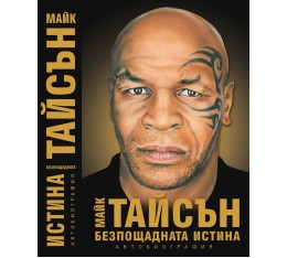Майк Тайсън - Безпощадната истина (автобиография)