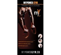 MyPower - Mypower GYM 2.0 Фитнес аксесоари, Аксесоари