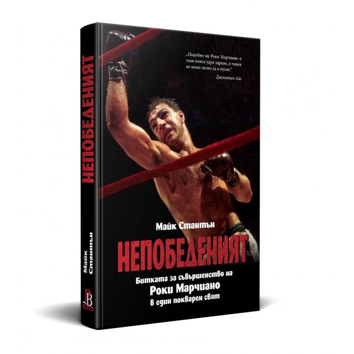 Непобеденият - биография на Роки Марчиано / книга твърди корици