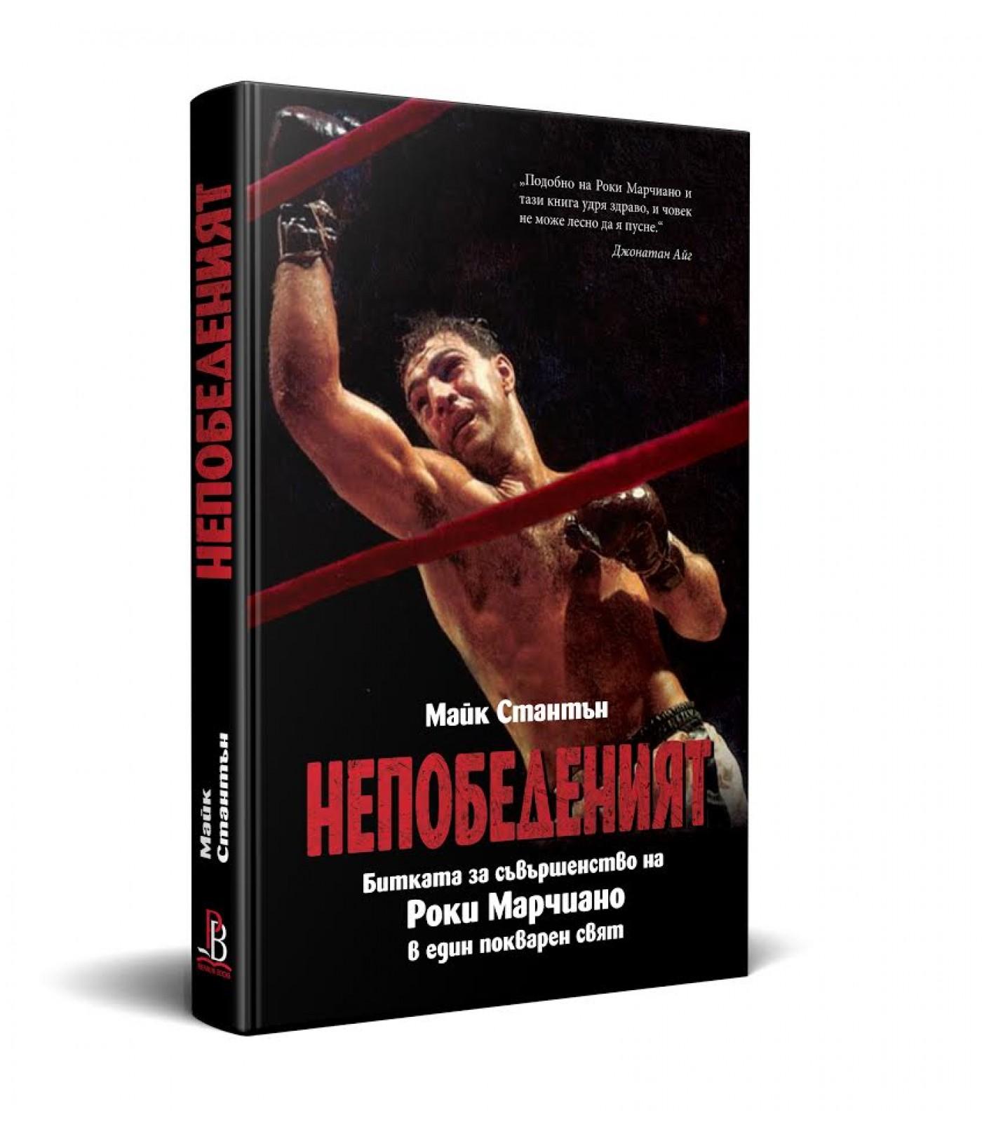 Непобеденият - биография на Роки Марчиано / книга