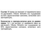 Vemoherb - Bulgarian Tribulus Powder / 30 gr.