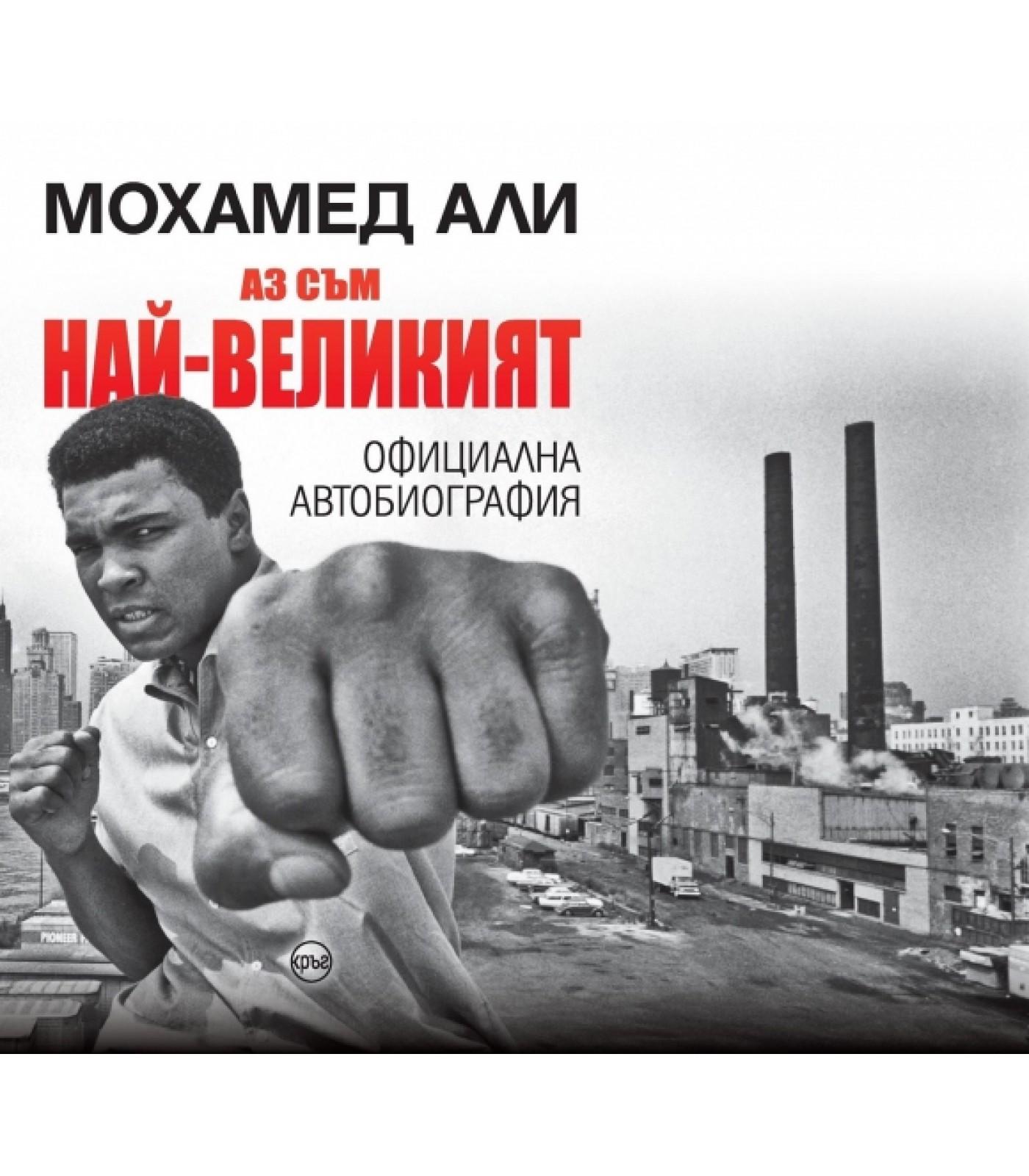 Мохамед Али - Аз съм най-великият (Автобиография)