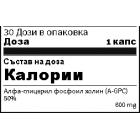 4+ Nutrition ALPHA GPC+ / 30 tabs.