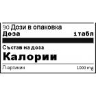4+ Nutrition - ARG+ / 90 табл.
