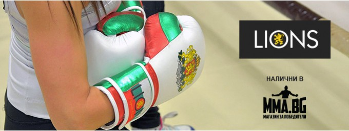 Lions Boxing