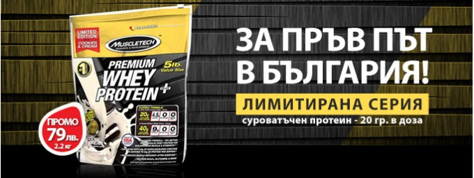Muscletech Premium Whey Protein+